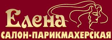Салон-парикмахерская Елена